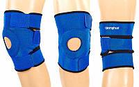 Наколінник (фіксатор колінного суглобу) відкривающийся з відкритою колінною чашечкою (1шт) BC-713