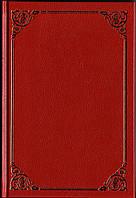 Книга 5 Вафельная картинка