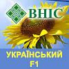 Семена подсолнечника Украинский F1 ВНИС