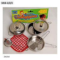 Посуда металлическая детский игрушечный набор 1818-1/2/3 3 вида