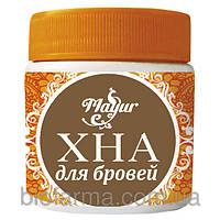 """Хна для окраски бровей ТМ """"Mayur"""". 25 г"""