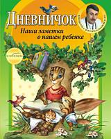 Дневничок. Евгений Комаровский