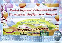 Календарь на 2014 год Первого Украинского Фестиваля Воздушных Шаров