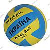 Official Волейбольный мяч (Ukraine)