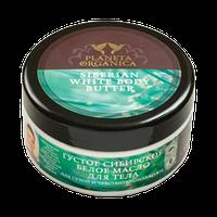 Масло для тела густое сибирское белое для сухой и чувствительной кожи Planeta Organica, 300 мл.