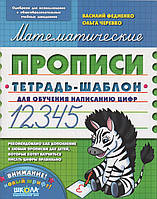 Математические прописи. Тетрадь-шаблон для обучения написанию цифр. В. Федиенко, О. Черевко