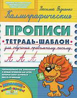 Каллиграфические прописи. Тетрадь-шаблон для обучения правильному письму. В. Федиенко