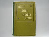 Васильев Л.С. Культы, религии, традиции в Китае (б/у)., фото 1
