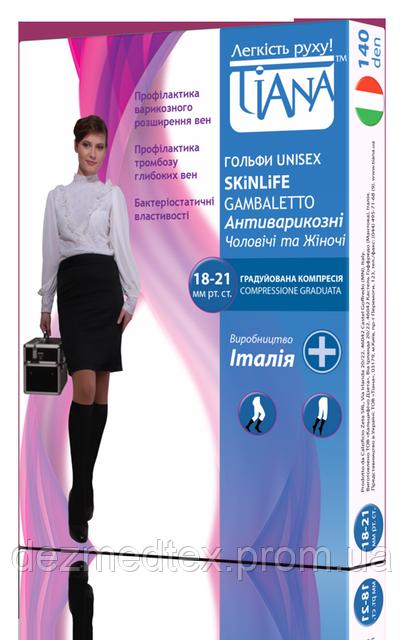 Антиварикозные гольфы UNISEX SKiNLiFE 140 DEN с компрессией 18-21 мм рт.ст.