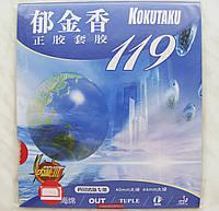 Kokutaku 119 шипы накладка настольный теннис