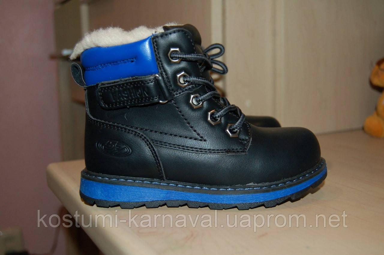 Зимние ботинки для мальчика 27  р -16 см