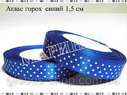 Атлас горох 1,5 см, колір синій
