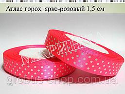 Атлас горох 1,5 см, колір яскраво-рожева