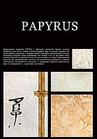 Papyrus (Папирус) Фасовка:27 м² Декоративное покрытие компании Эльф Декор.Бесплатная доставка