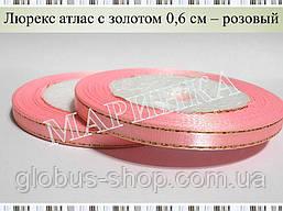 Стрічка люрекс 0,6 см Колір рожевий