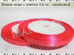 Стрічка люрекс 0,6 см Колір малиновий