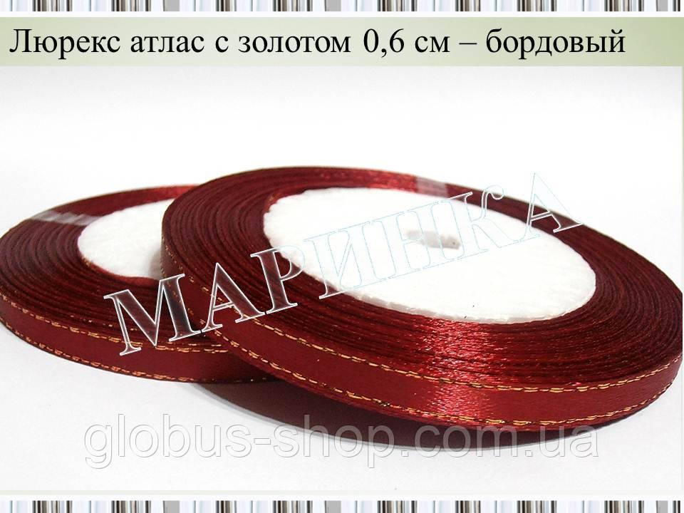 Лента люрекс 0,6 см Цвет бордовый