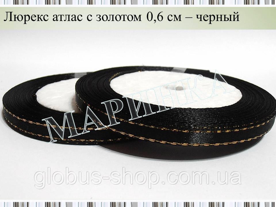 Стрічка люрекс 0,6 см Колір чорний