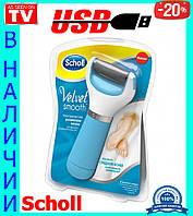 Качество! USB Scholl Velvet Soft электрическая роликовая пилка для ног, стоп и пяток
