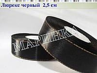 Лента люрекс 2,5  см Цвет черный