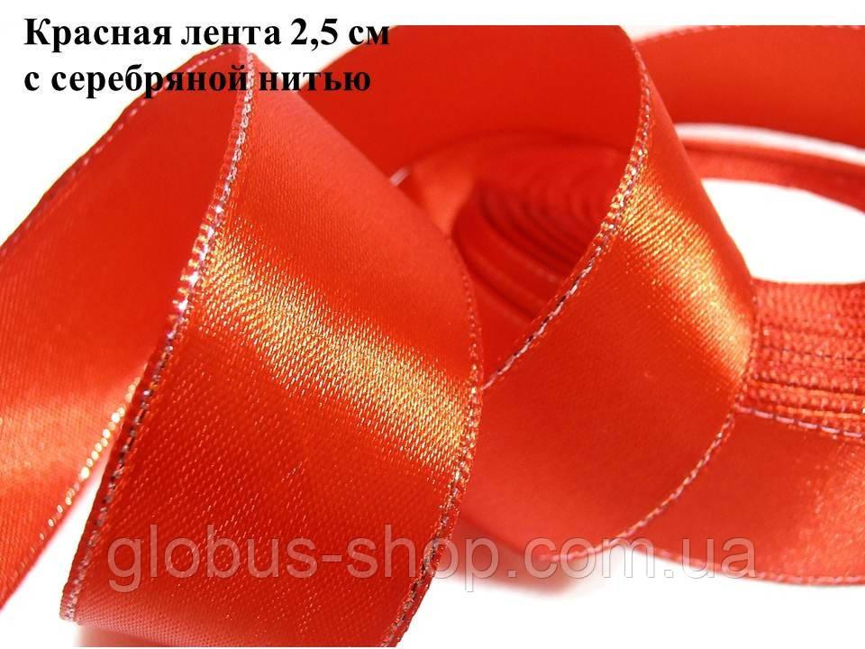 Лента люрекс 2,5  см Цвет красный