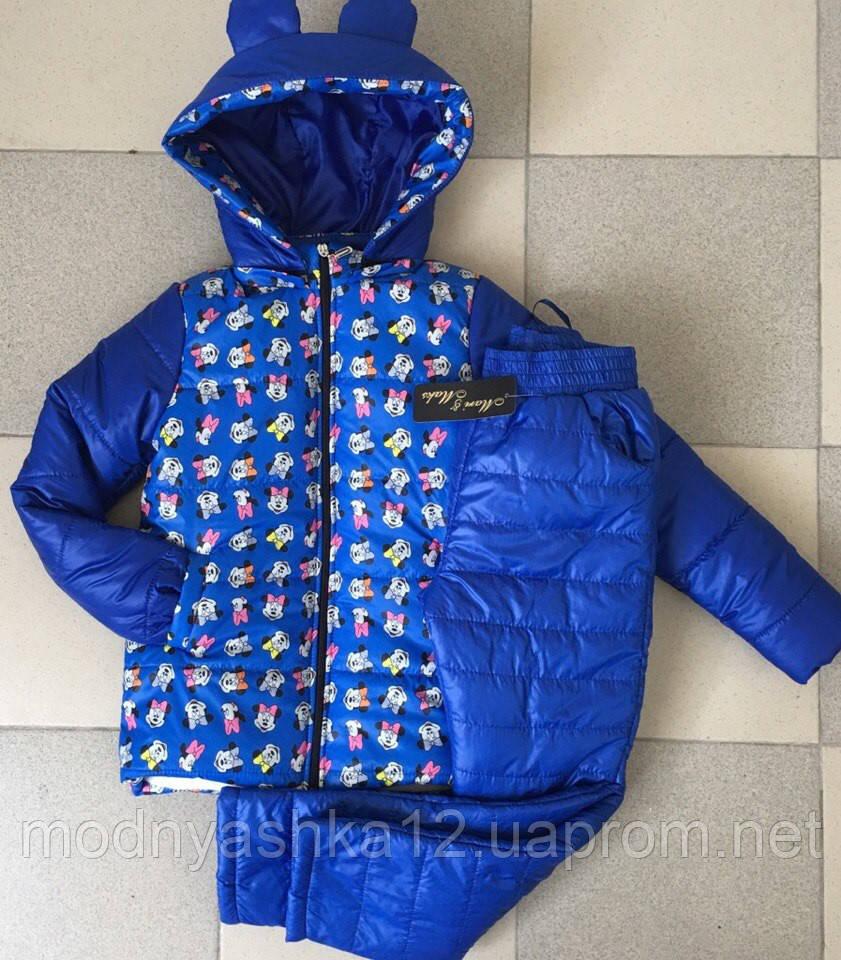 """Теплая куртка и брюки на девочку, синтепон, на флисе, размеры 116, 122, 128, 134 см - Интернет-магазин """" Модняшка"""" в Одессе"""