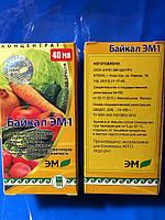 Биоудобрение Байкал Эм-1 40 мл концентрат Арго (Шаблина, Улан-Удэ, повышает урожайность, подкормка, компост)