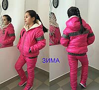 Зимний костюм на девочку куртка+штаны, синтепон 200 + овчина, размеры 140 см