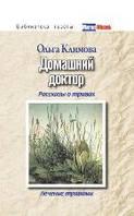 Домашний доктор. Рассказы о травах, лечение травами, 978-5-386-03051-3