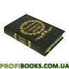 Еврейские народные сказки. Собранные Е. С. Райзе (Best Gift)