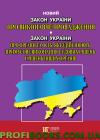 Закон України «Про виконавче провадження» 2016 Новий
