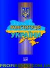 Конституція України 2016 року Нова! Право