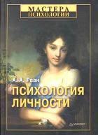 Реан. Психология личности, 978-5-496-00226-4