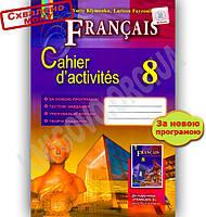 Робочий зошит Французька мова 8 клас Нова програма 8 рік навчання Авт: Клименко Ю. Вид-во: Генеза