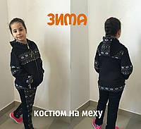 Теплый спортивный костюм детский для девочек, трикотаж на меху, размеры 116, 122, 128 см