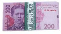 """Деньги сувенирные """"200 гривен"""". В упак: 80шт."""