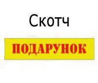 """Скотч """"ПОДАРУНОК"""" - 48 × 60 м"""
