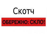 """Скотч """"обережно: СКЛО!"""" - 48 × 60 м"""