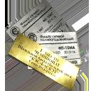 Сублимационная печать на металле шильды