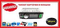 Автомагнитола Kenwood 1056 USB+Оплата при получени