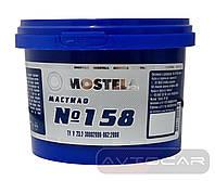 Cмазка №158 ✔ производитель Mostela ✔ пластиковая банка 300гр.