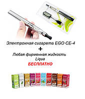 Акция! Электронная сигарета EGO CE4 (Ego-ce4) + любая заправка в подарок! електронна сигарета