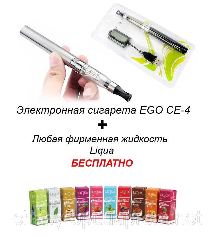 Акция! Электронная сигарета EGO CE4 (Ego-ce4) + любая заправка в подарок! електронна сигарета - Интернет-магазин часов 213.com.ua в Киеве