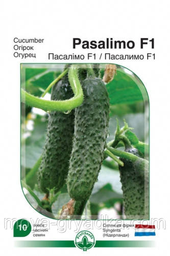 Пасалімо F1 10 нас огірок (дрс)(сам) Профі