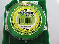 Рыболовная нить плетенка 135м Power Pro