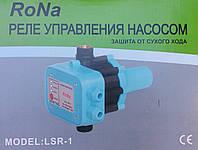 Автоматический контроллер давления Rona LSR-1