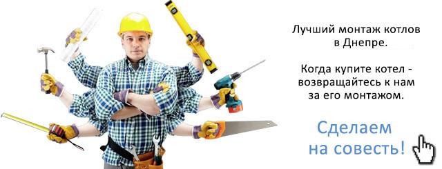 Монтаж твердотопливного котла Ватра 45 кВт в Днепре