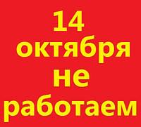 С праздником! С Днем защитника Украины!