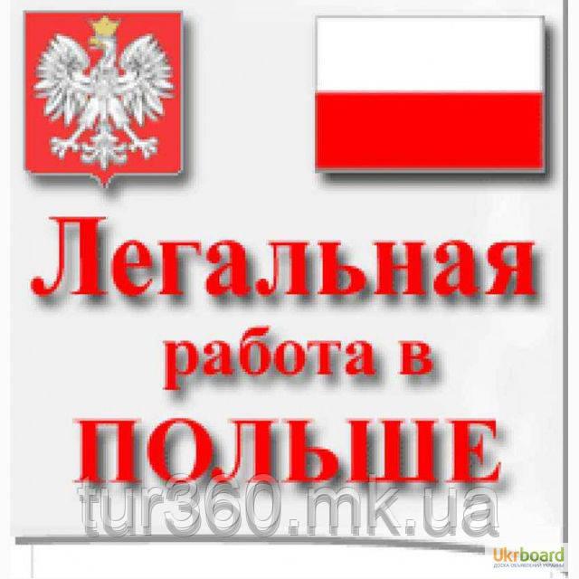 Студенческая программа работа и путешествие в Польше