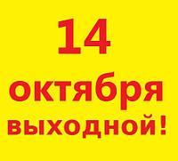 День защитника Украины! С праздником!